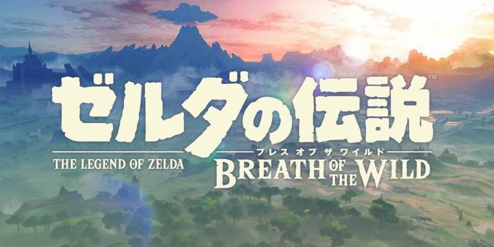 Zelda_Breath_of_the_Wild_01_JP