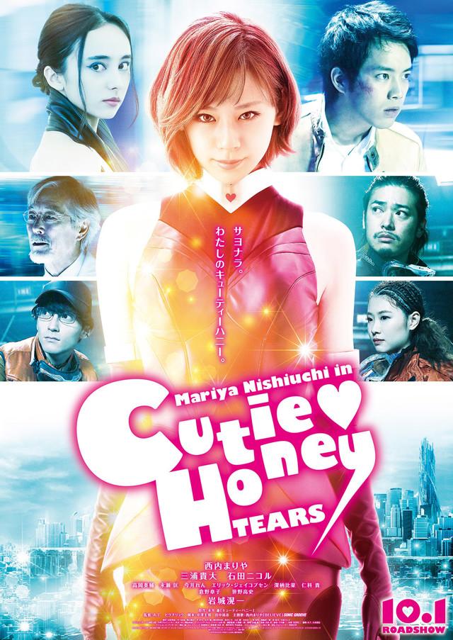 Cutie_Honey_Tears_poster_2