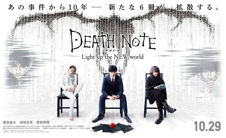 Death_Note_Light_Up_The_NEW_World_poster