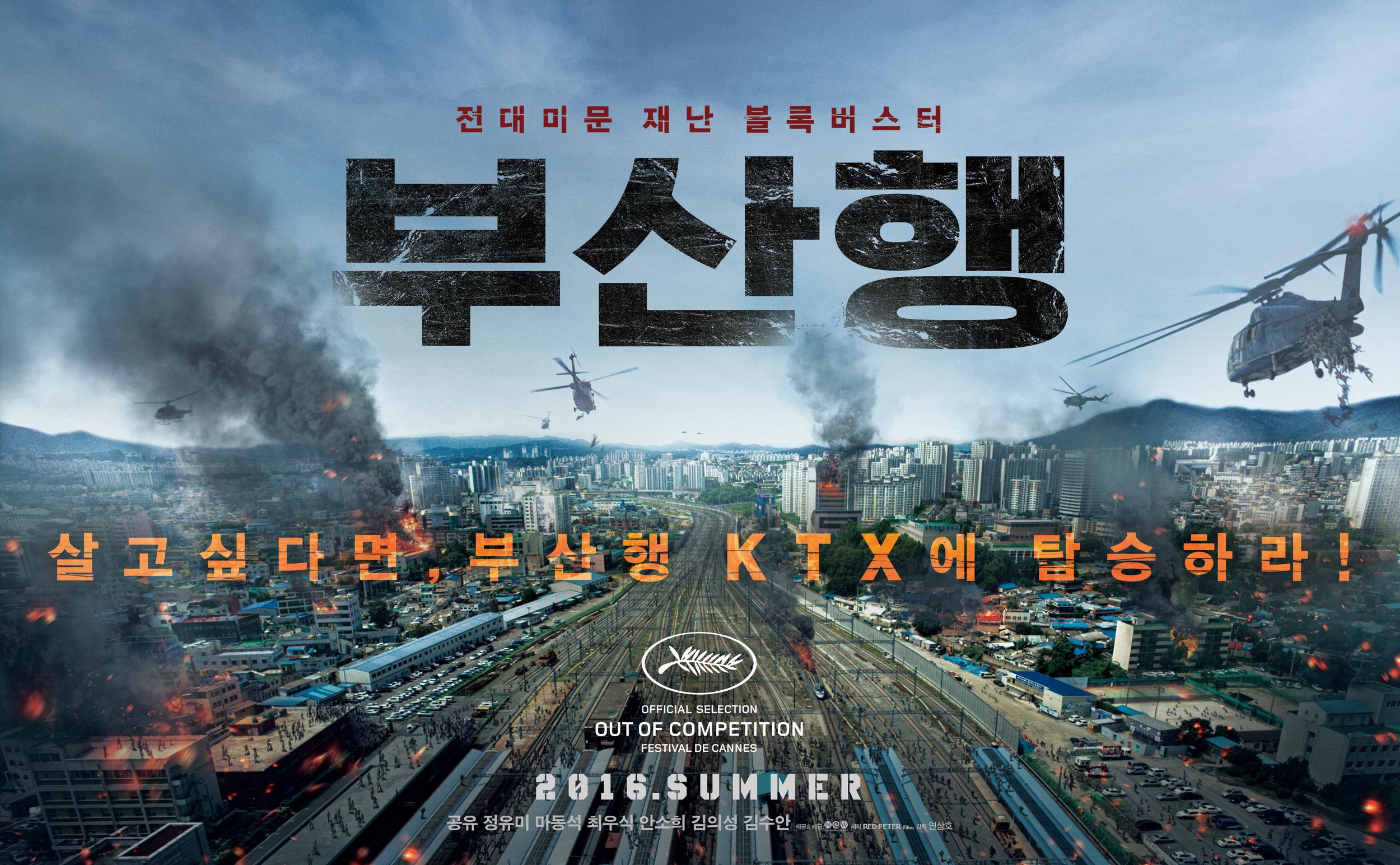 Dernier_train_pour_Busan_poster_KR