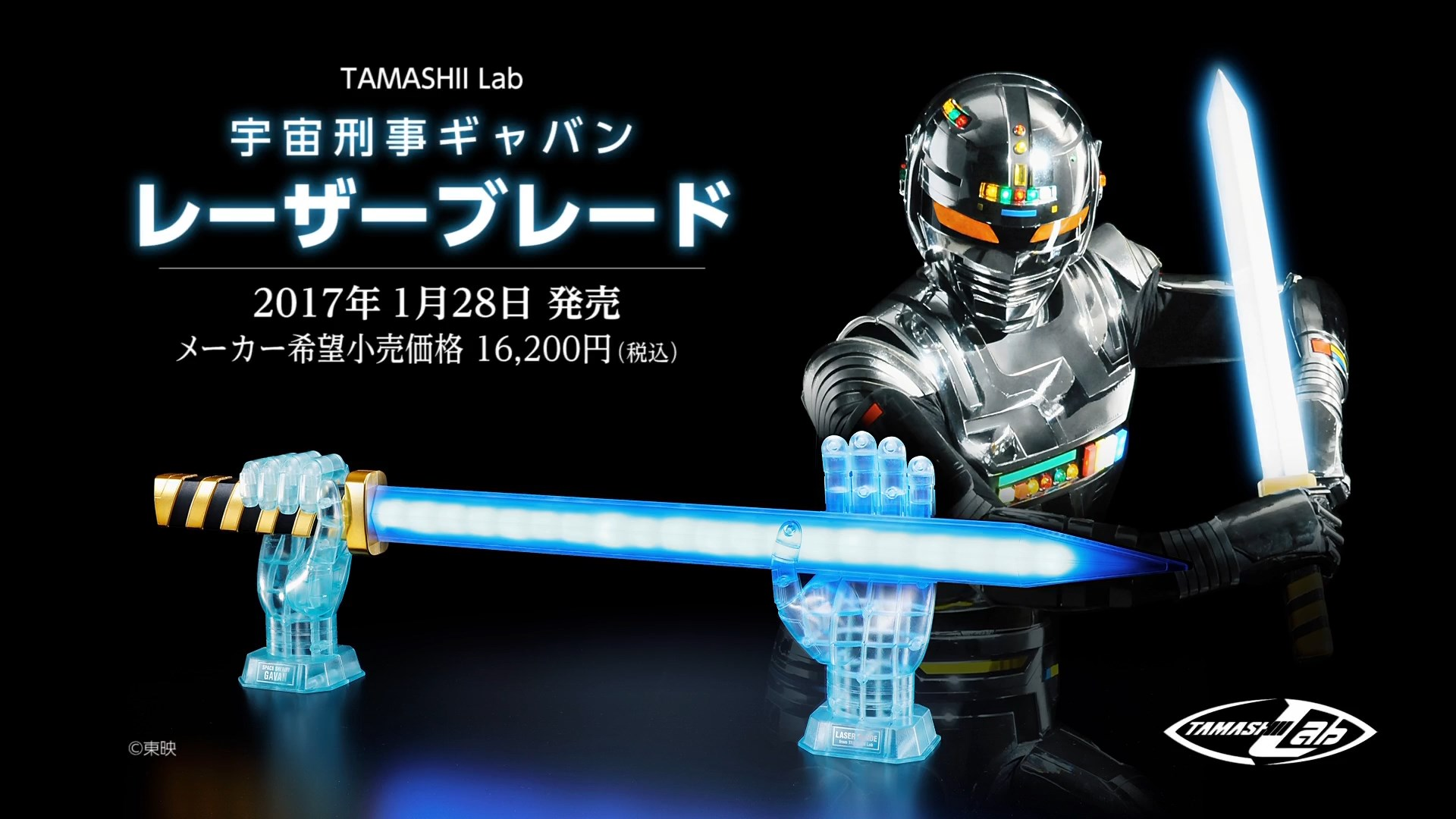 Laser_Blade_Gavan_01
