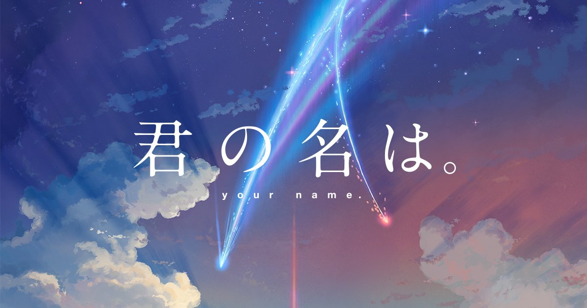 your_name_01