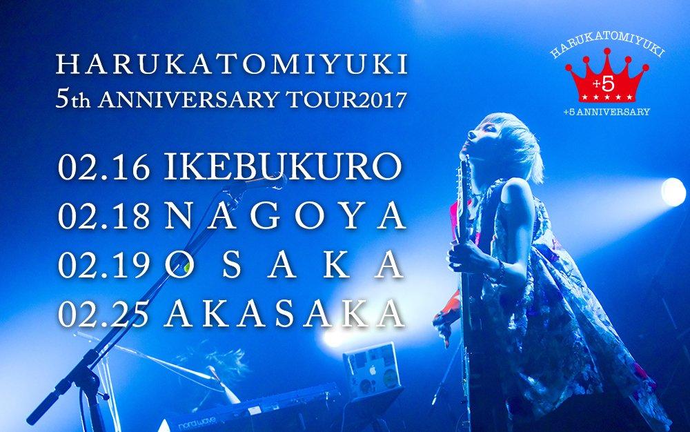 haruka_to_miyuki_5th_anniversary_tour_2017
