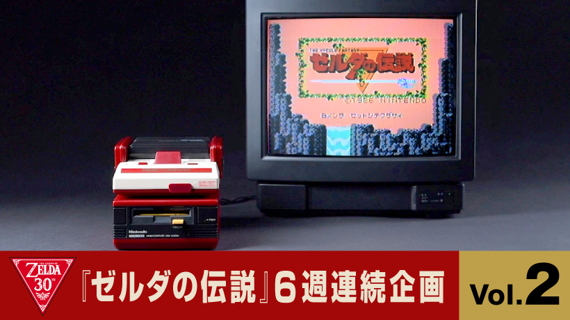 nintendo_zelda_30th_famicom_01
