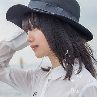 niiyama_shiori_finder_no_mukou_cd
