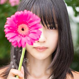 niiyama_shiori_finder_no_mukou_cd_dvd_limited